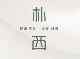 义乌市朴西家居用品有限公司