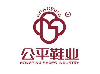 公平鞋业有限公司
