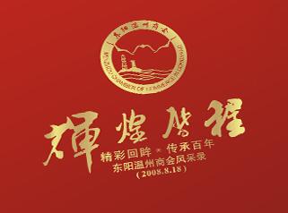 东阳温州商会